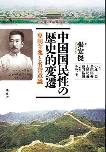中国国民性の歴史的変遷 ―専制主義と名誉意識