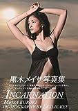 JAPANESE ACTRESS %3A%3A Meisa Kuroki Pho