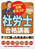 社労士合格講義〈2009年度版〉 (DAI-Xの資格書)