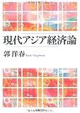 現代アジア経済論