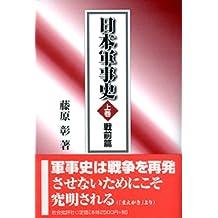 nipon gunzishi zyokan senzenhen (Japanese Edition)