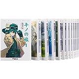 Kino no Tabi -THE BEAUTIFUL WORLD- 1-18 volume set (Dengeki Bunko) Japanese Edition