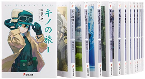 Kino no Tabi -THE BEAUTIFUL WORLD- 1-18 volume set (Dengeki Bunko) Japanese Edition