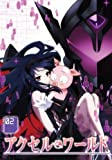 Japanese TV - Accel World Vol.2 (DVD+CD) [Japan LTD DVD] 10003-03027