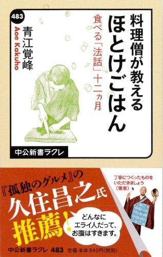 料理僧が教える - ほとけごはん - 食べる「法話」十二ヵ月 (中公新書ラクレ)