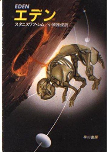 エデン (ハヤカワ文庫SF)