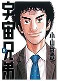 Uchu Kyodai 8 by Chuya Koyama (2009-12-01)