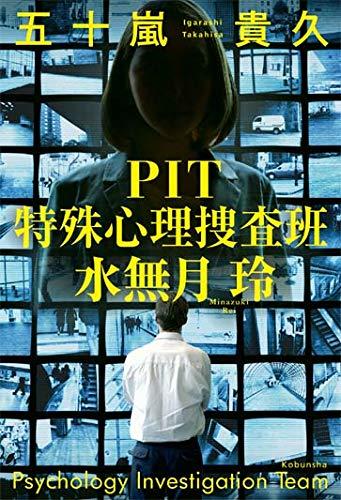 PIT 特殊心理捜査班・水無月玲