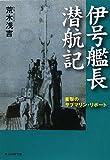 伊号艦長潜航記―衝撃のサブマリン・リポート (光人社NF文庫)