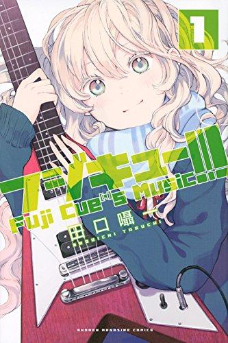 フジキュー!!! ~Fuji Cue's Music~(1) (講談社コミックス)