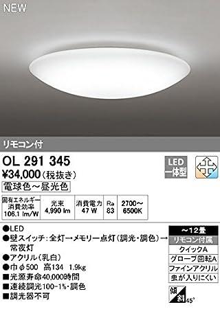 【お買い得商品】 (オーデリック) ODELIC OL291345 シーリングライト