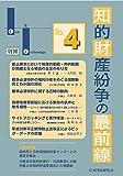知的財産紛争の最前線 No.4―裁判所との意見交換・最新論説 (Law&Technology別冊 No.4) (Law & Technology別冊)