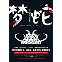梦蛇 (Chinese Edition) book cover