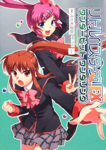 Little Busters! Ecstasy Wonderbit Wandering #1 (Kadokawa Comics A) [ Japanese Edition]