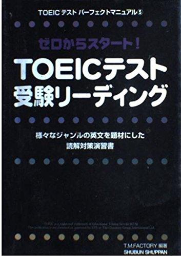 TOEICテスト受験リーディング (TOEICテストパーフェクトマニュアル・シリーズ)