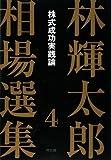 林輝太郎相場選集〈4〉株式成功実践論 (林輝太郎相場選集 4)