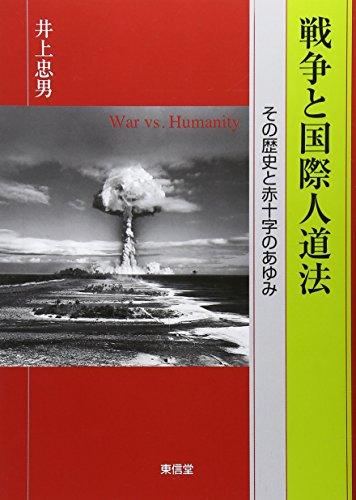 戦争と国際人道法―その歴史と赤十字のあゆみ