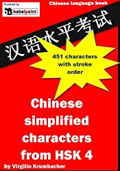 Simplified Chinese characters from HSK Level 4