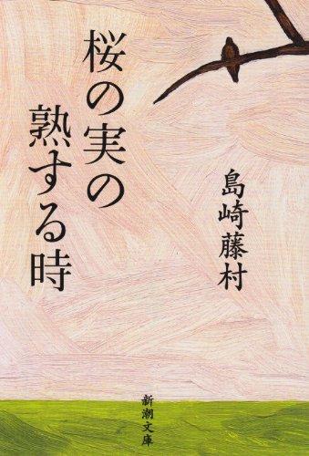 桜の実の熟する時 (新潮文庫)