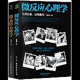 微系列全集:微反应心理学+微表情心理学(套装共2册)