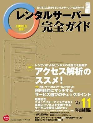レンタルサーバー完全ガイド vol.11 (インプレスムック)