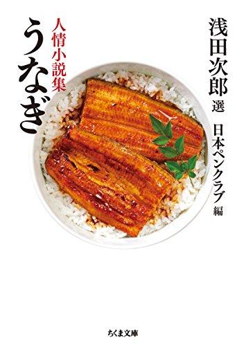 うなぎ: 人情小説集 (ちくま文庫)