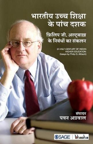 Bhartiya Uchcha Shiksha Ke Panch Dashak: Philip G Altbach Ke Nibandho Ka Sankalan (Hindi Edition)