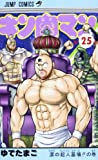 Kinnikuman 25 (Jump Comics) (2013) ISBN: 4088707494 [Japanese Import]