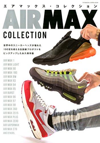 エアマックス 最新号 表紙画像