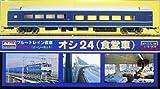 マイクロエース 1/80 ブルートレインシリーズNo.4 客車オシ24 食堂車