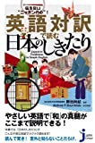 英語対訳で読む日本のしきたり (じっぴコンパクト新書)