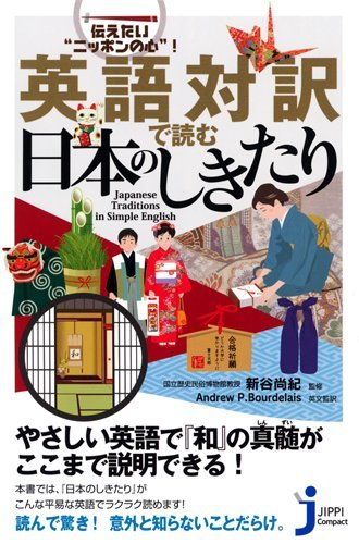 Read Online [Japanese Traditions in Simple English] (Japanese Edition) PDF