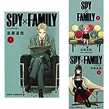 SPY×FAMILY 1-3巻 新品セット