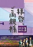 [DVD]拝啓、ご両親様 DVD-BOX3