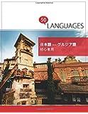 日本語 - グルジア語 初心者用: 2ヶ国語対応
