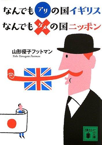 なんでもアリの国イギリス なんでもダメの国ニッポン (講談社文庫)