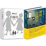 解忧杂货店+白夜行(套装共2册)