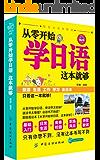 从零开始学日语,这本就够 (零起点语言教室)