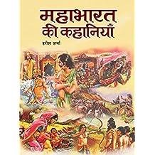 Mahabharatt Ki Kahaniyan  (Hindi)