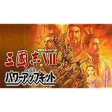 三國志VII with パワーアップキット オンラインコード版