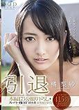 橘梨紗 引退 [DVD]