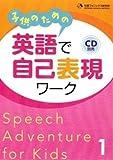 子供のための 英語で自己表現ワーク 1 Speech Adventure for Kids