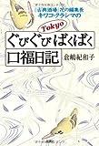 Tokyoぐびぐびばくばく口福日記