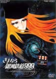 Galaxy Express 999 The Andromeda Final Station Movie Edition