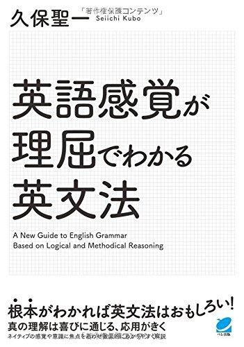 英語感覚が理屈でわかる英文法