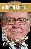 Warren Buffett: Panak Kadavul