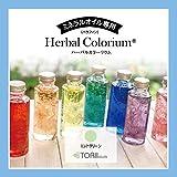 【ミネラルオイル専用】ハーバリウム着色剤 ハーバルカラーリウム ミントグリーン