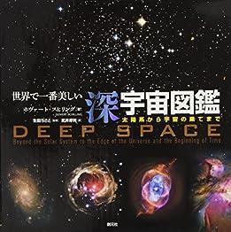 世界で一番美しい深宇宙図鑑:太陽系から宇宙の果てまでの書影