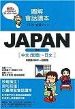 JAPAN 中国語(繁体字)~日本語 (イラスト会話ブック)