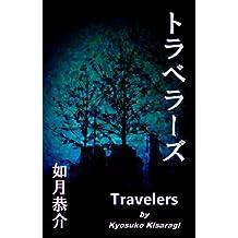Travelers (Japanese Edition)